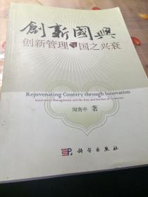 创新国兴:创新管理与国之兴衰