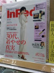 日文原版16开彩印日本女性时尚杂志 INRED 封面人物:木村文乃    2018.5 日语正版