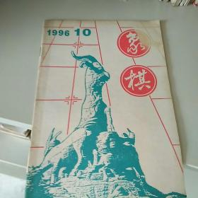 象棋   1996.10