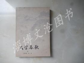 大学春秋(下册)