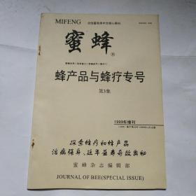 蜂产品与蜂疗专号第3集蜜蜂1999年增刊