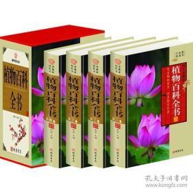 正版 植物百科全书(4卷)(插盒) 9G31a