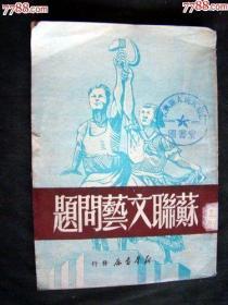 苏联文艺问题,新华书店,1950年