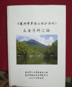 惠州市罗浮山保护条例-立法资料汇编