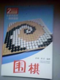 2008运动丛书:围棋