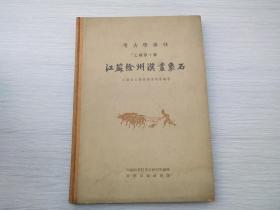 考古学专刊乙种第十号 江苏徐州汉画象石(16开精装1959年8月1版1印科学出版社出版,仅印1200册,品好)