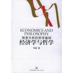 经济学与哲学:制度分析的哲学基础