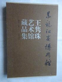 黑龙江省博物馆《王隽珠艺术馆藏品集》大8开布面硬精装带函套