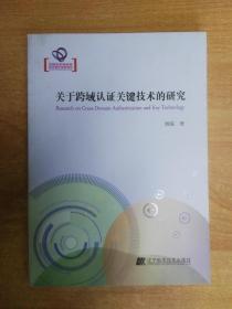 沈阳市自然科学著作:关于跨域认证关键技术的研究