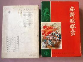 【特特惠】1974年32开港版《水浒连环画》上集12册合售