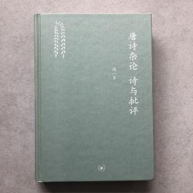 唐诗杂论 诗与批评(精装版)