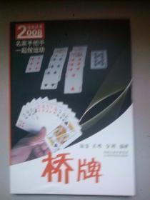 2008运动丛书:桥牌