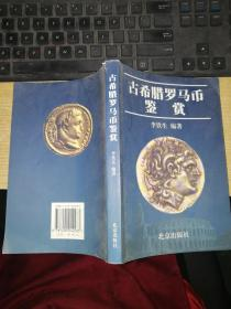 古希腊罗马币鉴赏
