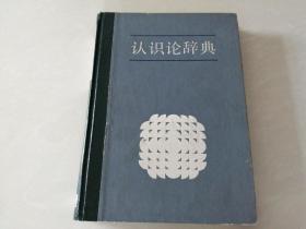认识论辞典(精装)