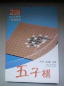 2008运动丛书:五子棋