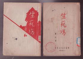 1947年【生死场】萧红名作、前有萧红相片和初版封面图、鲁迅序、鲁迅文化出版社 中共中央西北局藏书    2种合售