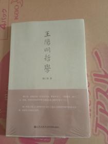 王阳明哲学(包正版)