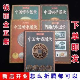 中国银币图录、中国铜币图币、中国硬币图录、中国纸币图录、中国古钱图录。5本一套古钱大集甲乙丙丁店铺有售