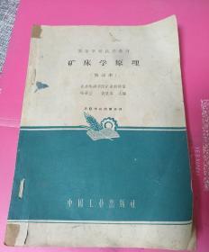 矿床学原理(修订本)