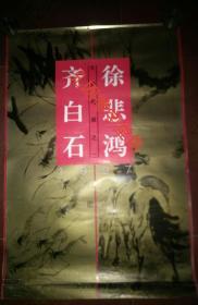 挂历 1997年大师名画之二 齐白石· 徐悲鸿(全13张)