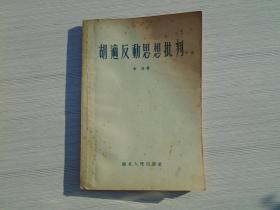 胡适反动思想批判(32开平装1本 扉页有原藏书人签名,原版正版书,包真。详见书影)