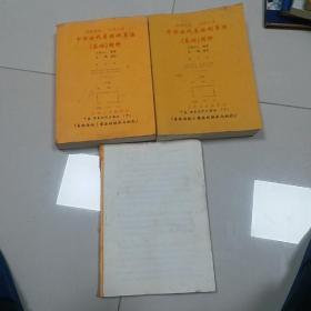 中华古代易经测算法(基础)阐释下卷 上中下