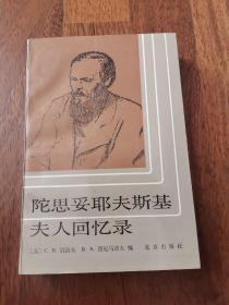 陀思妥耶夫斯基夫人回忆录(88年1印2800册)