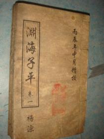 《渊海子平》全八卷 非原版 应该是现代版的周易参考资料 杨综著 丙辰年中月经校 私藏 书品如图