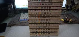 五千年演义【1--15全】