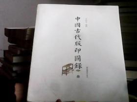 中国古代版印图录16开精装  3