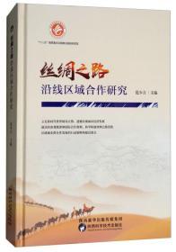 丝绸之路沿线区域合作研究