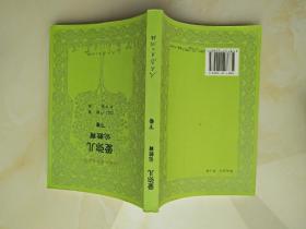 外国教育名著丛书:爱弥儿论教育 (下卷)2005年4印  崂山4#箱
