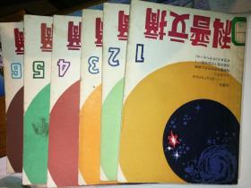 科普文摘1980年(创刊号)-1985年总32期