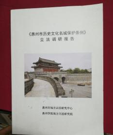 《惠州市历史文化名城保护条例》立法调研报告