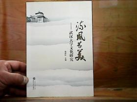 流风甚美 : 武汉大学文化研究