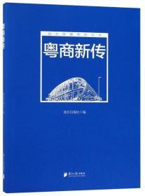 粤商新传/南方传媒智库丛书