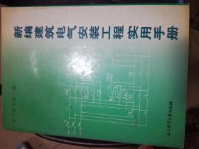 新编建筑电气安装工程实用手册,架子上