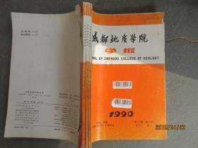 成都地质学院学报1990 2.3.4