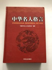 中华名人格言 三&当代文学&包邮