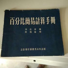 百分比简易计算手册   1954