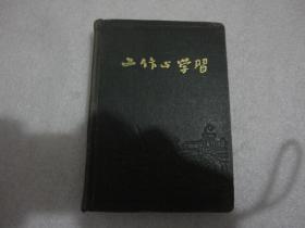 50开硬皮 笔记本 工作与学习【065】
