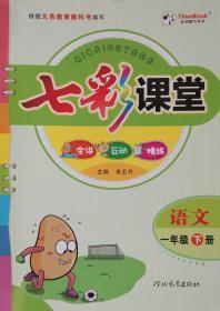 七彩课堂 语文 一年级下册 一下 小学 语文 七彩课堂 小学  赠预习卡 正版 全新