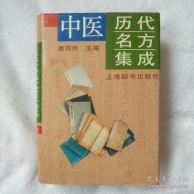 中医历代名方集成  (精装,一版一印,本书收载古今著名方剂1600余个,包括正方、附方、同名异方等)