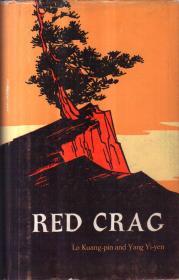 红岩(精装 英文版)