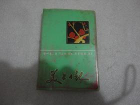 美术日记 未使用【065】