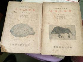 化石人类学一二册,一九五一年出版。