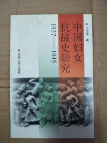 中国妇女抗战史研究 1937-1945  库存新书