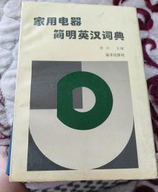 家用电器简明英汉词典