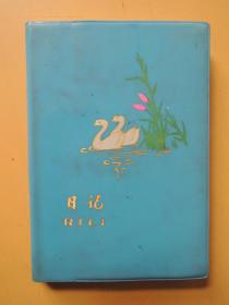 塑皮日记本 双鹅(空白本)