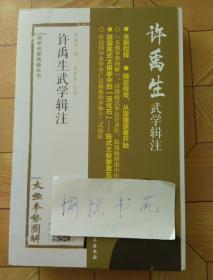 许禹生武学辑注(套装全2册)